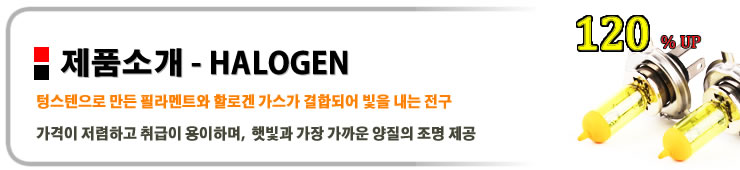 http://www.kdgtech.co.kr/xe/files/attach/images/255/sub_tt_740x170_halogen.jpg